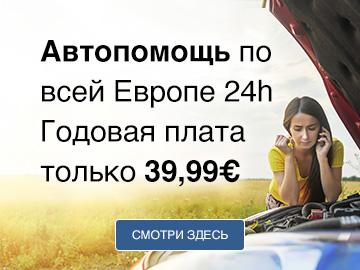 Aвтопомощи Autoabi 24